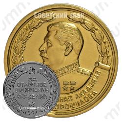 Медаль «За отличное окончание академии. Высшая Военная Академия им. К.Е. Ворошилова»