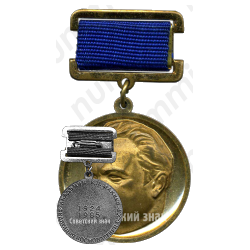 Медаль «Федерация космонавтики СССР. Академик В.П.Макеев»