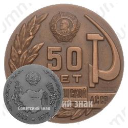 Настольная медаль «50 лет Чечено-Ингушской АССР»