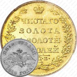 5 рублей 1818, СПБ-МФ