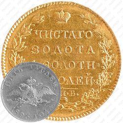 5 рублей 1823, СПБ-ПС
