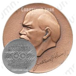 Настольная медаль «60 лет Великой Октябрьской Социалистической революции (1917-1977)»