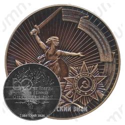 Настольная медаль «50 лет Победы в Великой Отечественной войне»