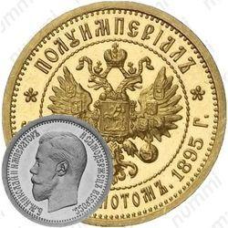Золотая монета 5 рублей 1895, полуимпериал