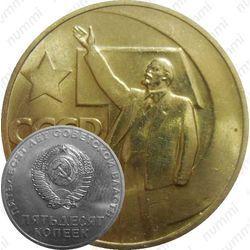 Медно-никелевая монета 50 копеек 1967, 50 лет Советской власти