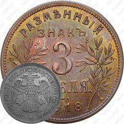 Медная монета 3 рубля 1918, Армавир (выпуск второй, буквы J3 под лапой орла)