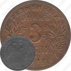 Медная монета 3 рубля 1918, Армавир (выпуск второй, буквы J3 под хвостом орла)