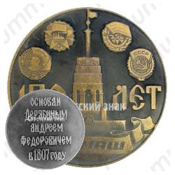 Настольная медаль «170 лет ИЖМАШ (Ижевский механический завод). Основан Дерябиным Андреем Федоровичем в 1807 году»