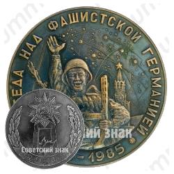 Настольная медаль «Победа над фашистской германией (1945-1985)»