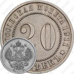 Медно-никелевая монета 20 копеек 1911