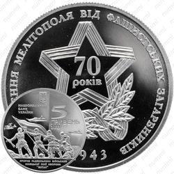 5 гривен 2013, освобождение Мелитополя