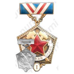Медаль «Шахтерская Слава. I степень»