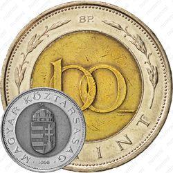 100 форинтов 1996