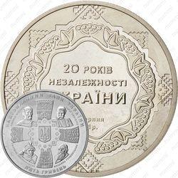 5 гривен 2011, независимость