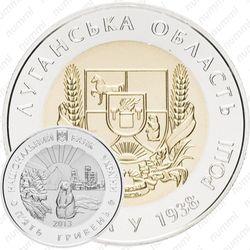 5 гривен 2013, Луганская область