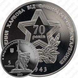 5 гривен 2013, освобождение Харькова