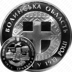 5 гривен 2014, Волынская область