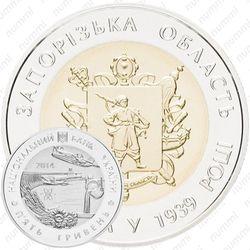 5 гривен 2014, Запорожская область