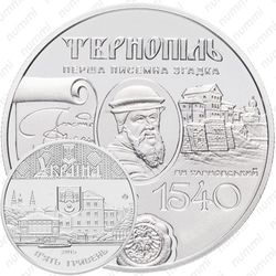 5 гривен 2015, Тернополь