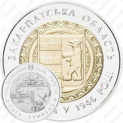 5 гривен 2016, Закарпатская область