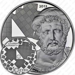 10 евро 2013, Пифагор