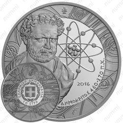 10 евро 2016, Демокрит