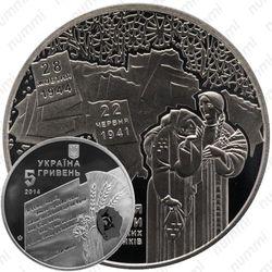 5 гривен 2014, 70 лет освобождения