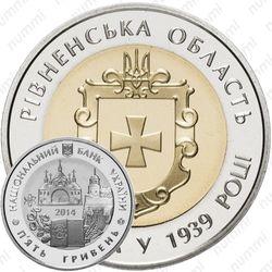 5 гривен 2014, Ровенская область