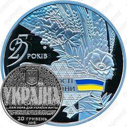 20 гривен 2016, 25 лет независимости Украины [Украина] Proof