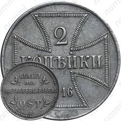 2 копейки 1916, германская оккупация (J)
