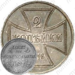 Железная монета 2 копейки 1916, германская оккупация (А)