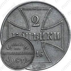 Железная монета 2 копейки 1916, германская оккупация (J)