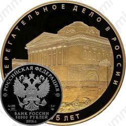 50000 рублей 2016, сберегательная касса