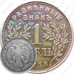 Медная монета 1 рубль 1918, Армавир (выпуск второй)