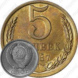 Железная монета 5 копеек 1987