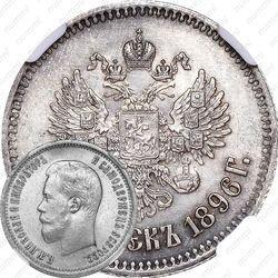 Серебряная монета 25 копеек 1896