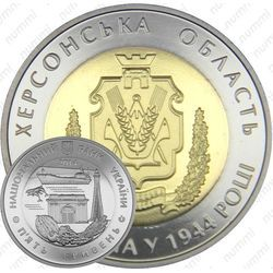 Медно-никелевая монета 5 гривен 2014, Херсонская область