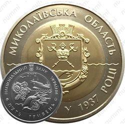 Медно-никелевая монета 5 гривен 2012, Николаевская область