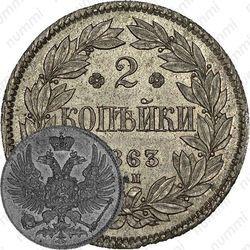 Медно-никелевая монета 2 копейки 1863, ЕМ, Новодел