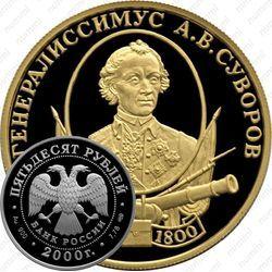 Золотая монета 50 рублей 2000, Суворов