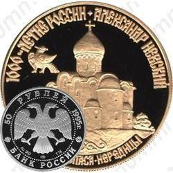Золотая монета 50 рублей 1995, церковь