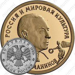 Золотая монета 50 рублей 1993, Рахманинов