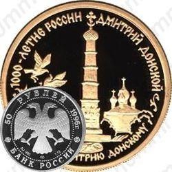 Золотая монета 50 рублей 1996, Донской