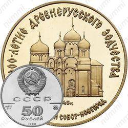 Золотая монета 50 рублей 1988, Софийский собор