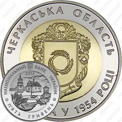 5 гривен 2014, Черкасская область