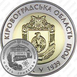 5 гривен 2014, Кировоградская область