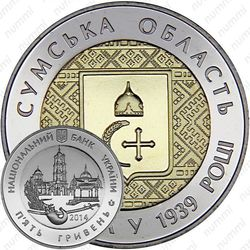 5 гривен 2014, Сумская область