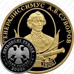 50 рублей 2000, Суворов