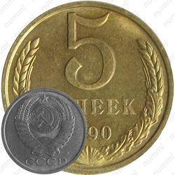 Латунная монета 5 копеек 1990, М