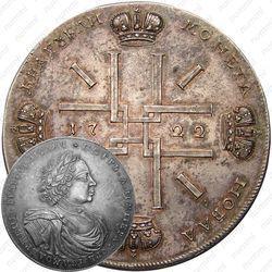 Серебряная монета 2 рубля 1722